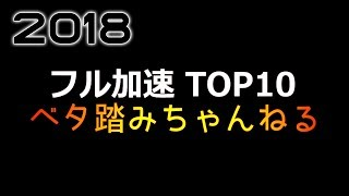 2018 ベタ踏みちゃんねる フル加速TOP10 thumbnail