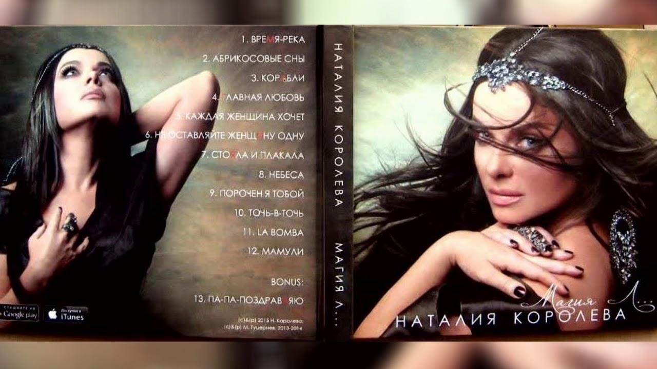 Наташа Королева В Клипе «Точь-В-Точь»