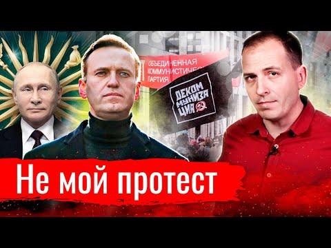 Не мой протест // АгитПроп 23.01.2021
