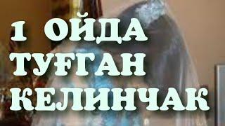 ДАХЩАТ БИР ОЙДА ТУҒГАН КЕЛИНЧАК