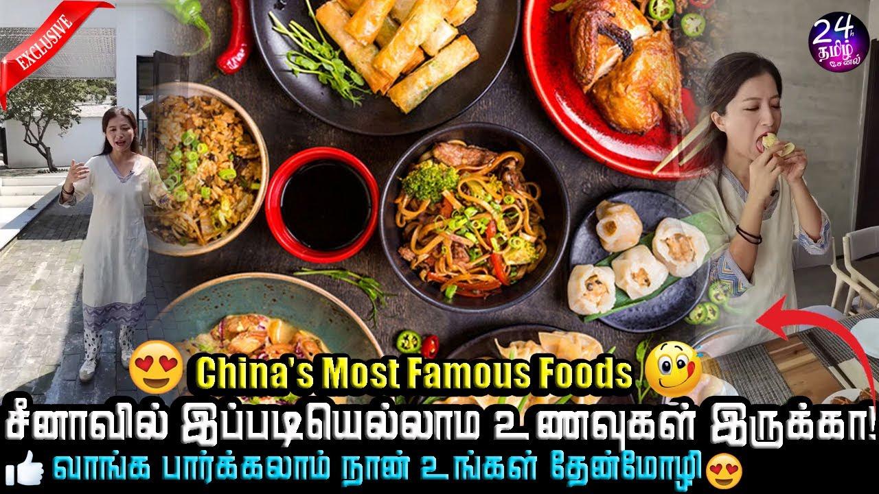 சீனாவில் இவ்ளோ உணவுகள் இருக்கா! | chinese food in CRI Tamil | cri thenmozhi | cri tamil | foods |