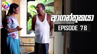 Aaganthukaya Episode 78|| 05th July 2019 Thumbnail