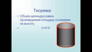Вычисление объёма цилиндра