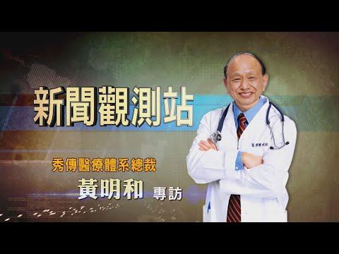 【新聞觀測站】有醫無類 仁心待人 秀傳醫療總裁黃明和專訪 2021.8.28