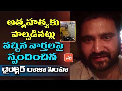 Tollywood Writer & Director Raja Simha Clarifies On His Health Issue - Okka Ammayi Thappa | YOYO TV