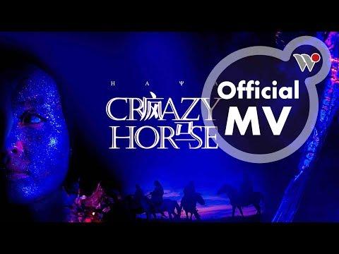 HAYA樂團 - 瘋馬(2018 Official MV) / HAYA BAND - Crazy Horse