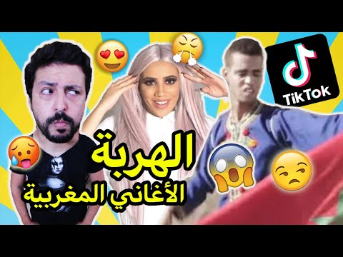 Black Moussiba || الاغاني المغربية الهربة 😱😱
