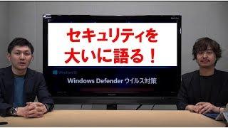 8分でわかる! Windows Defender ウィルス対策 | 日本マイクロソフト