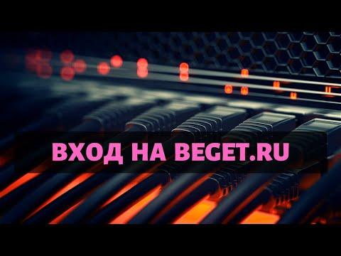 Вход на Beget Ru официальный хостинг для сайтов