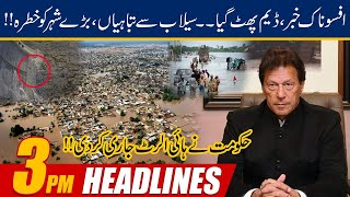 3pm News Headlines | 9 Aug 2020 | 24 News HD