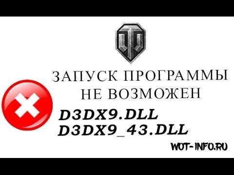 D3dx9. Dll и d3dx9_43. Dll скачать или переустановить directx.