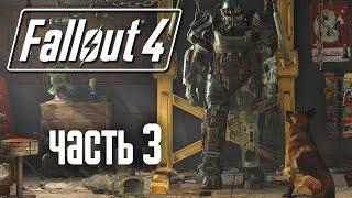 Прохождение Fallout 4 Часть 3 Силовая Броня и Овчарка