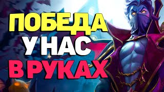 Противники Просят Пощады у Кассадина - League of  Legends