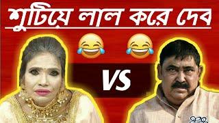 Ranu mondal vs Anubrata mondal    Sutia lal kora dabo    Ranu vs Anubrato comedy