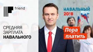 Средняя зарплата Навального