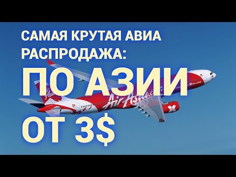 Акции авиакомпаний: Самая крутая распродажа авиабилетов в Азии! Free Seats Air Asia (до 18.11.2018)