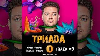 Сериал ТРИАДА музыка OST 8 Timmy Trumpet  Savage   Freaks Борис Дергачев Любовь Аксенова