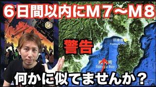 【警告】6日以内にM7〜M8の地震が起きる!?イルミナティカードが示す複合災害があるものを示していた!シンゴジラは…