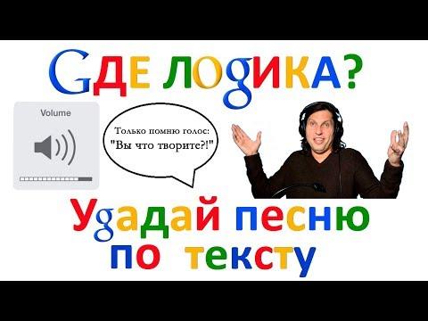 УГАДАЙ ПЕСНЮ ПО ТЕКСТУ ЗА 10 СЕК | ГДЕ ЛОГИКА? ХИТЫ 2019 Google