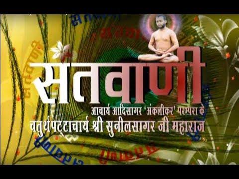 Santvani Sunil Sagar Ji Maharaj