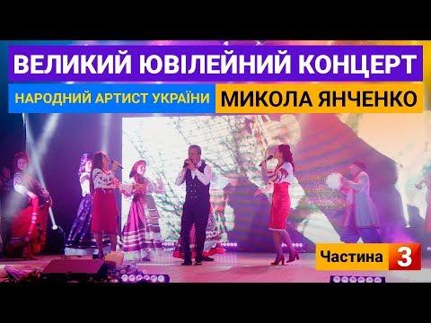 Прем'єра 2020. Великий ювілейний концерт - Микола Янченко (частина 3)