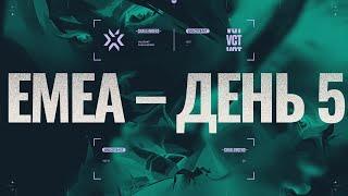 Плей-офф EMEA Challengers - День 5