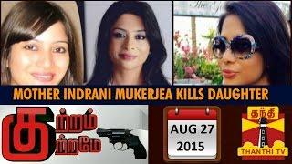 Kutram Kutrame 27-08-2015 Mother Indrani Mukerjea Kills her Daughter Sheena Bora..? 27/08/2015 Thanthi Tv today shows
