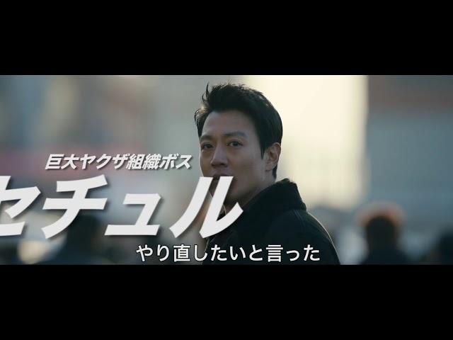映画『英雄都市』予告編