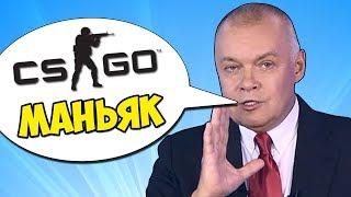 МАНЬЯК КИСЕЛЕВ И ЛАГАЮЩИЙ ДОМ ЧИТЕРА - CS:GO Прятки (Маньяк КС ГО)