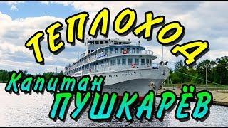 видео Капитан Пушкарев