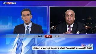 الجزائر وفرنسا.. تعاون في قضايا الاقتصاد والأمن