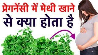 प्रेगनेंसी में मेथी खाने से क्या होता है  Fenugreek green leafy vegetable during Pregnancy in hindi