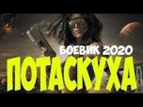Новый русский боевик 2020 HD