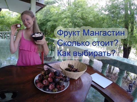 видео: Фрукт мангостин! Вы ели этот божественный фрукт? Все о нем! ЖМИ