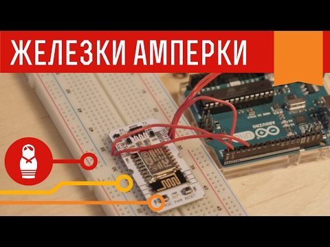 Wi-Fi модуль для Arduino и IskraJS на чипе ESP8266. Железки Амперки