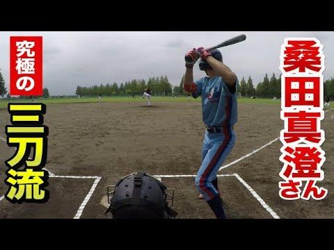 50歳の桑田真澄さんが主役すぎる!先発で完全投球、打ってはホームラン、ショートでも神守備