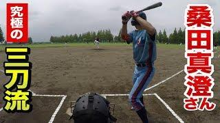 50歳の桑田真澄さんが主役すぎる!先発で完全投球、打ってはホームラン、ショートでも神守備 thumbnail