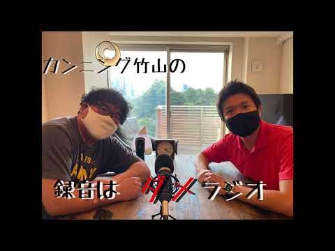 カンニング竹山の『録音はダメラジオ!』