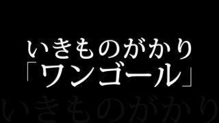 いきものがかり/ワンゴール (ユーキャン2015CMソング) thumbnail