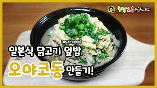 일본식 닭고기 덮밥 [오야코동] 만들기!