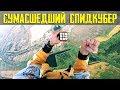 СУМАСШЕДШИЙ СПИДКУБЕР ЕВГЕНИЙ БОНДАРЕНКО | ТРЕЙЛЕР КАНАЛА