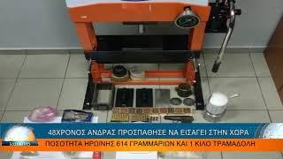 Gambar cover ΑΣΤΥΝΟΜΙΚΕΣ ΕΙΔΗΣΕΙΣ 25-4-19
