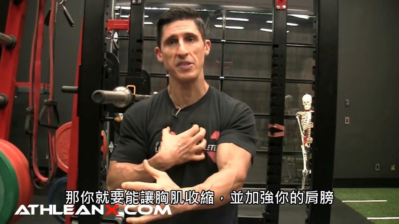 同時訓練肩膀和胸肌的動作 (中文字幕) - YouTube