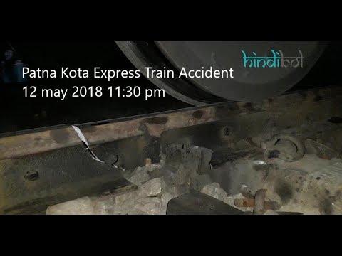 Patna Kota Express Train patri se utri    Barabanki UP me hui Durghtana