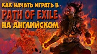 poE: Как начать играть на английской версии  Path of Exile Гайд