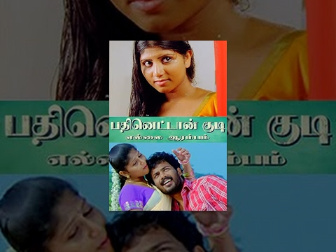 Pathinettan Kudi Ellai Aarambam (2011) Tamil Full Movie  - Prithvi, Yogi,Sinagampuli, Sri Nisha