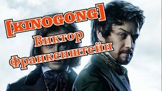 [KINOGONG] Виктор Франкенштейн + когда [ВСЕ О]