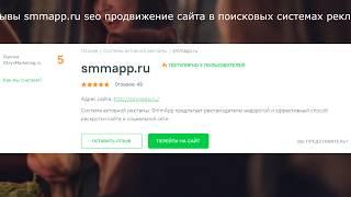 Отзывы smmapp.ru seo продвижение сайта в поисковых системах реклама