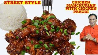 Chicken Manchurian Recipe -  How to Make Manchurian with Chicken 65 Pakodi - Street Foods Of India