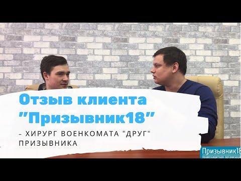 """Отзыв Михаила о """"Призывник18"""" 2019 Хирург """"друг"""" призывника"""